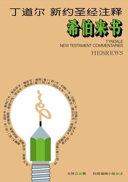 (简)丁道尔新约圣经注释——希伯来书(数位典藏版)