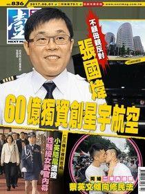 壹週刊 第836期 2017/06/01