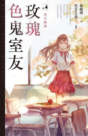 玫瑰色鬼室友 vol.4
