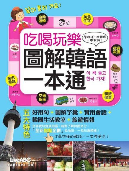 吃喝玩樂 圖解韓語一本通
