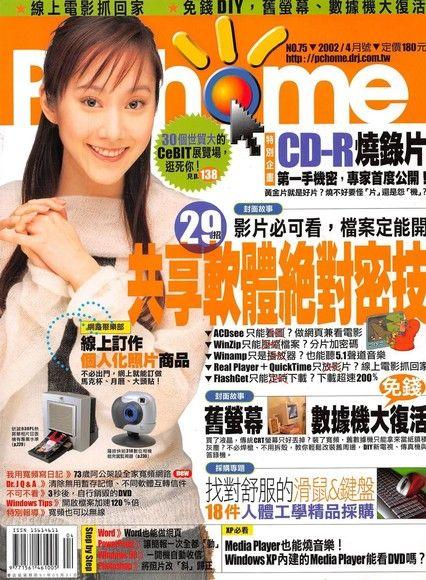 PC home 電腦家庭 04月號/2002 第075期