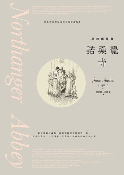 諾桑覺寺【經典插圖版】