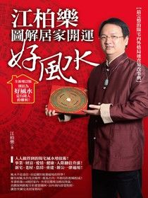 江柏樂圖解居家開運好風水(全新增訂版)