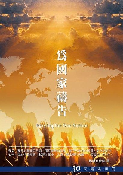 30天禱告手冊26:為國家禱告
