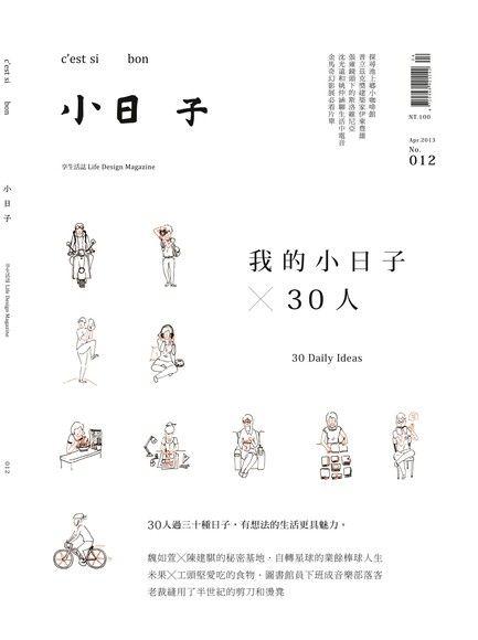 小日子享生活誌 4月號/2013 第12期