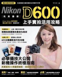 完美攝錄!Nikon D600 上手實拍活用攻略