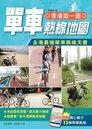 香港踩一圈──單車熱線地圖
