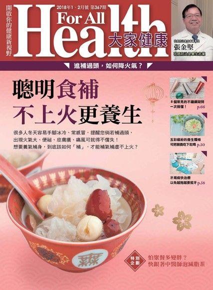 大家健康雜誌 01+02月號/2018 第367期