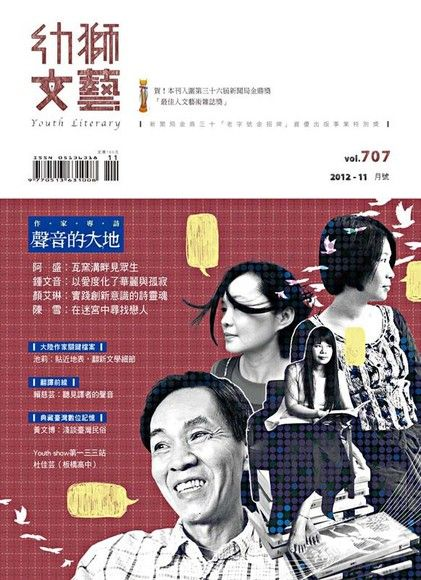 幼獅文藝2012.11月號 精選版