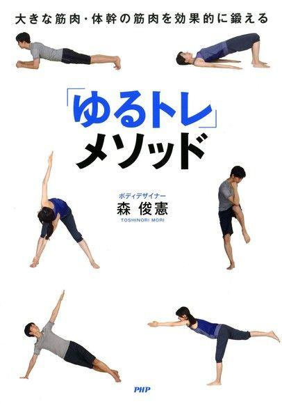「輕鬆練」 大肌肉‧核心肌群的超強訓練法