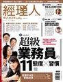 經理人月刊6月號/2011 第79期