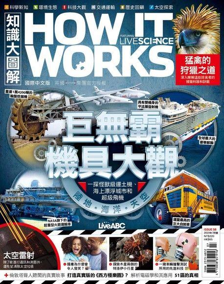HOW IT WORKS知識大圖解國際中文版 07月號/2019 第58期