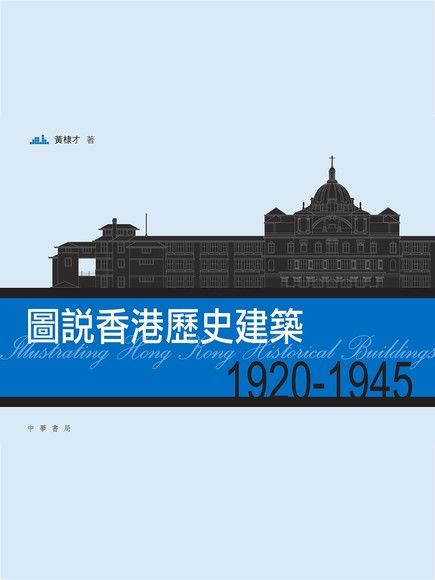 圖說香港歷史建築 1920-1945