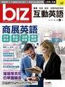 biz互動英語 02月號/2019 第182期