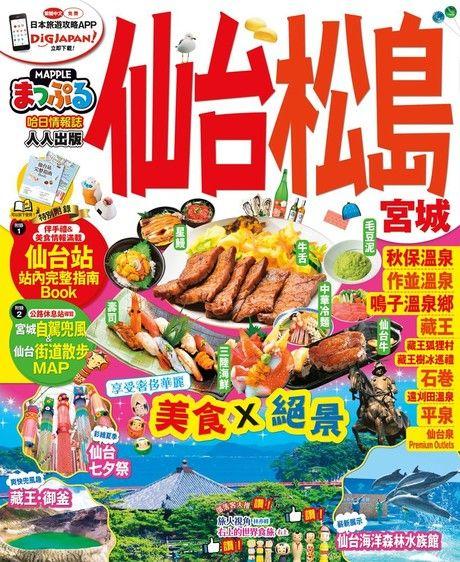 仙台‧松島 宮城:MM哈日情報誌系列14