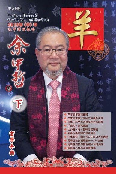 余中哲2015羊年運程(下)