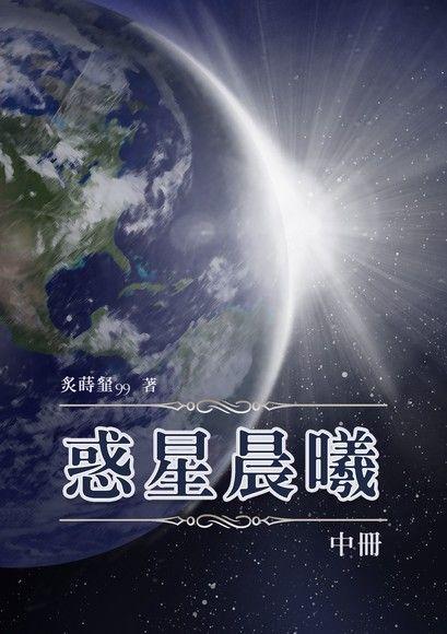 惑星晨曦【中】