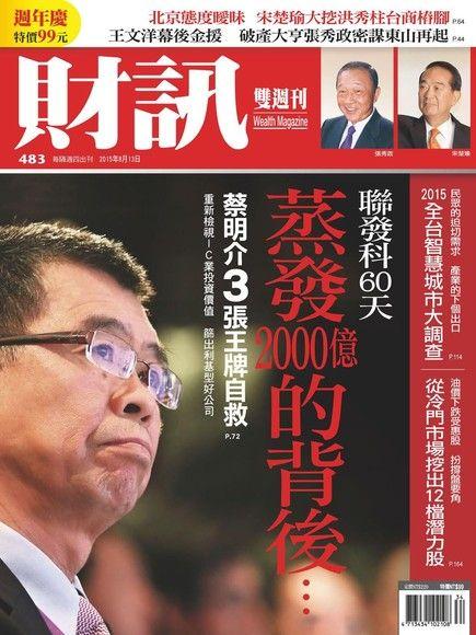 財訊雙週刊 第483期 2015/08/13