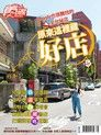 食尚玩家雙周刊 第327期 2015/09/18