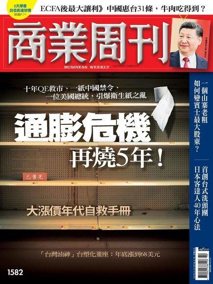 商業周刊 第1582期 2018/03/08
