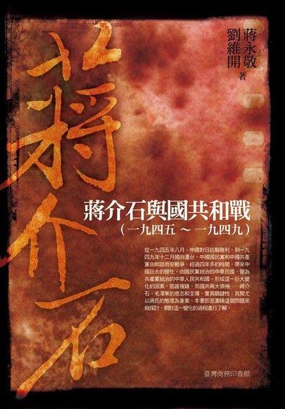 蔣介石與國共和戰(一九四五~一九四九)修訂本