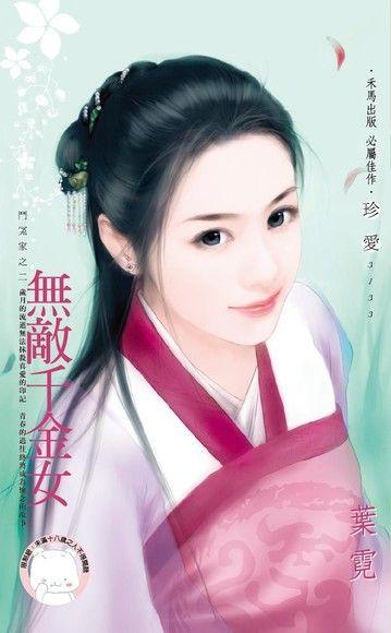 無敵千金女【鬥冤家之二】(限)
