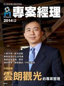 專案經理雜誌雙月刊 繁體版 08月號/2014 第16期