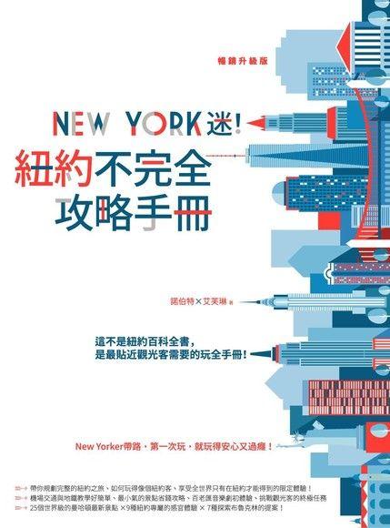 New York迷!紐約不完全攻略手冊(暢銷升級版)