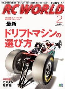 RC WORLD 2017年2月號 No.254【日文版】