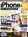 iPhone x iPad 玩爆誌 No.5