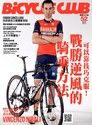 BiCYCLE CLUB 單車俱樂部 Vol.52