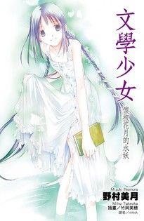 文學少女(06)懷抱花月的水妖