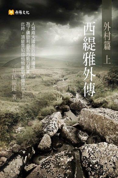 西緹雅外傳-外村篇(上)