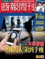 時報周刊 2016/07/15 第2004期