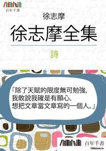 徐志摩全集(五)詩