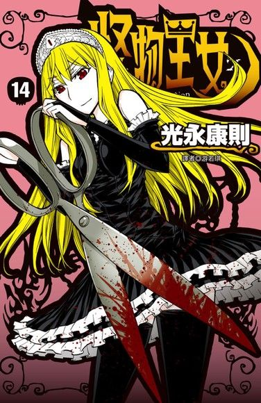怪物王女  14