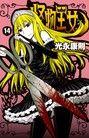 怪物王女(14)