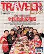 旅人誌_2011/2月號_NO.69