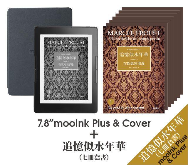mooInk Plus 機+殼+《追憶似水年華(七冊套書)》套組