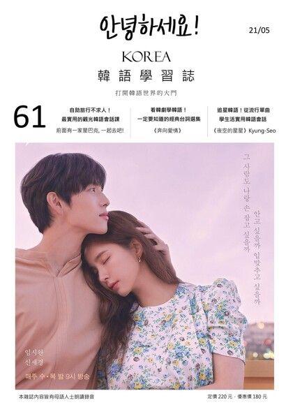 Fighting!KOREA韓語學習誌月刊 05月號/2021 第61期