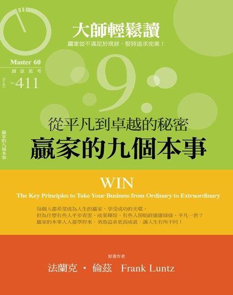 大師輕鬆讀411:贏家的九個本事