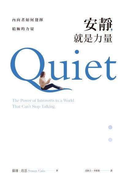 安靜,就是力量:內向者如何發揮積極的力量