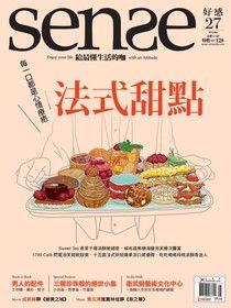 Sense好感 05月號/2014 第27期