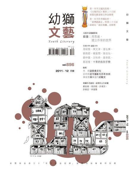 幼獅文藝 12月 2011 第696期