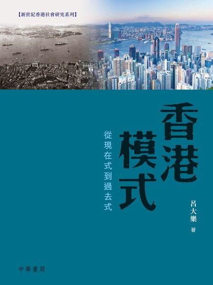 香港模式:從現在式到過去式