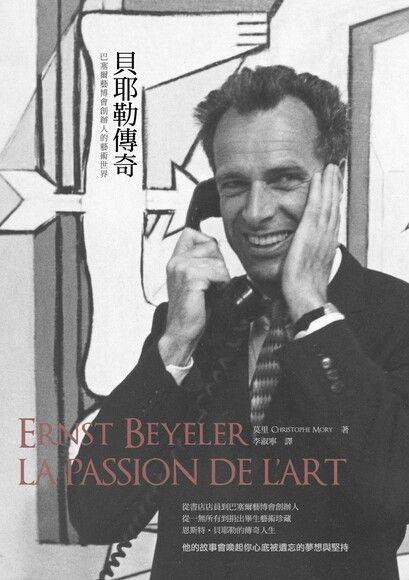 貝耶勒傳奇:巴塞爾藝博會創辦人的藝術世界