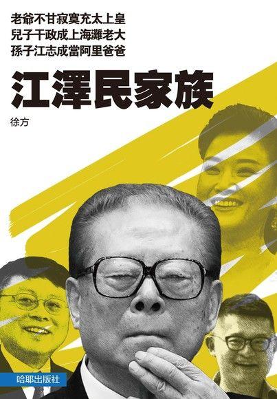 江澤民家族