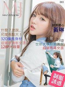 MJ-32D超萌世新馬尾女孩 黃琳[制服誘惑]