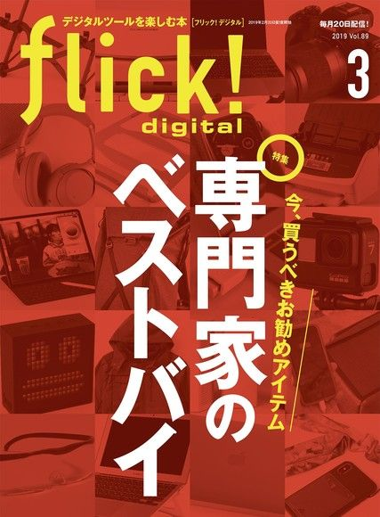 flick! 2019年3月號 Vol.89 【日文版】