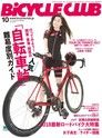 BiCYCLE CLUB 2017年10月號 No.390 【日文版】